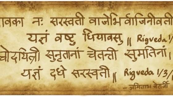 sanscrito-rig-veda